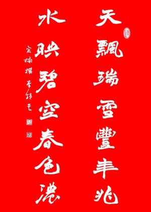 与书法家合作的诗联 植心斋的日志 中国诗词文学 中国最好