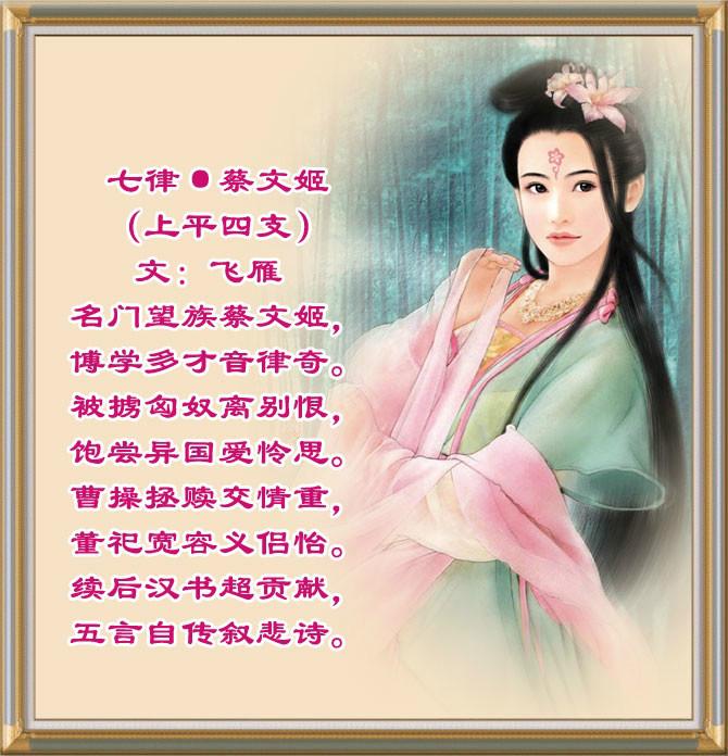 七律四首·中国古代四大才女-古韵诗苑-四海