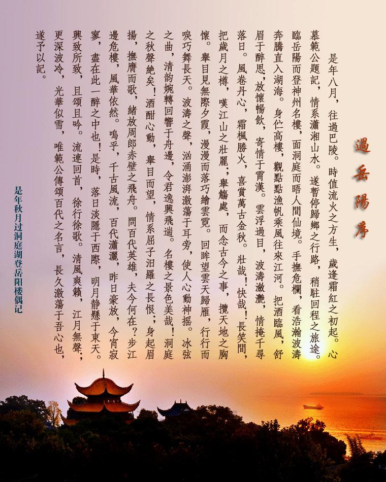 岳阳楼.jpg11.jpg