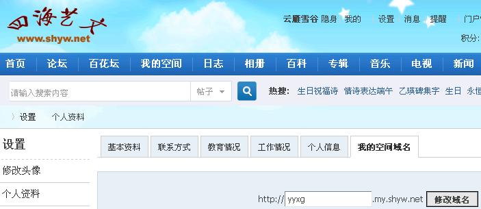 个人空间域名申请图例.png