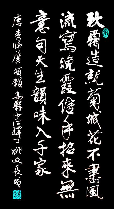 唐 李师广 菊韵2.jpg