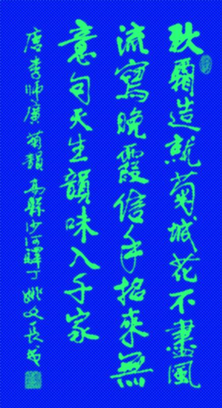 唐 李师广 菊韵3.jpg