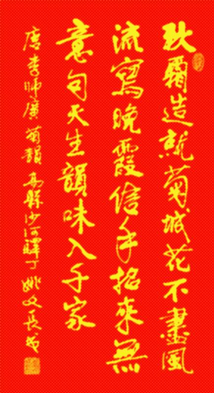 唐 李师广 菊韵4.jpg