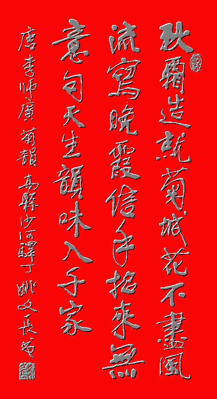 唐 李师广 菊韵6.jpg