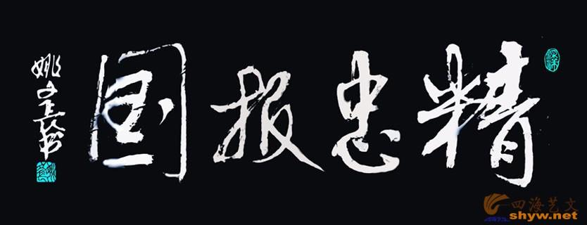 精忠报国2.jpg