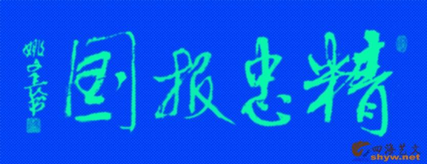 精忠报国3.jpg