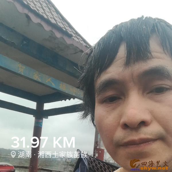 31.97公里至贺家人招呼站,图片上显示湘西土家苗族,超出怀化区域了。