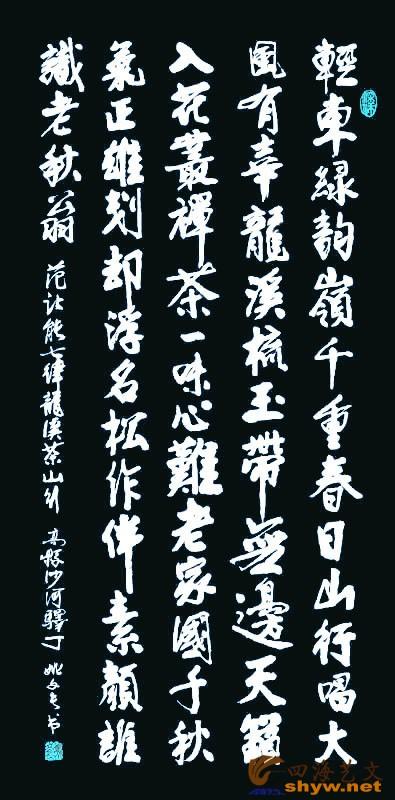 范让能 七律 龙溪茶山行2.jpg
