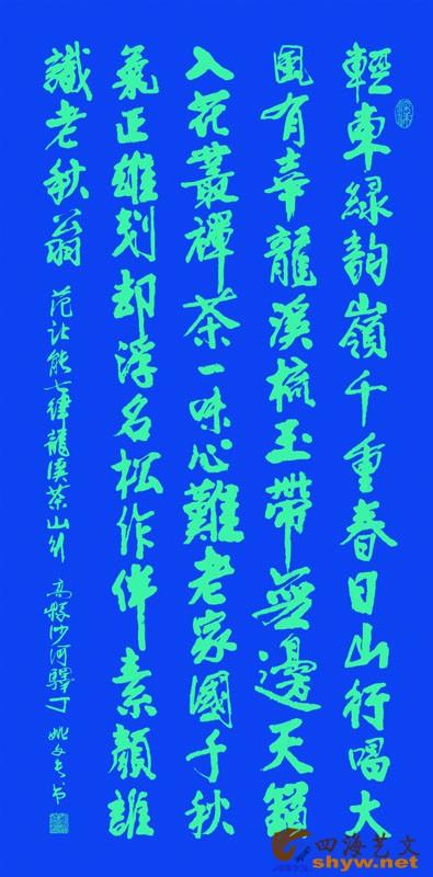 范让能 七律 龙溪茶山行3.jpg