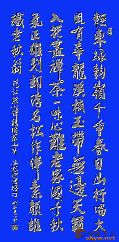 范让能 七律 龙溪茶山行5.jpg