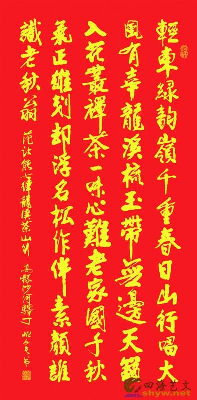 范让能 七律 龙溪茶山行4.jpg