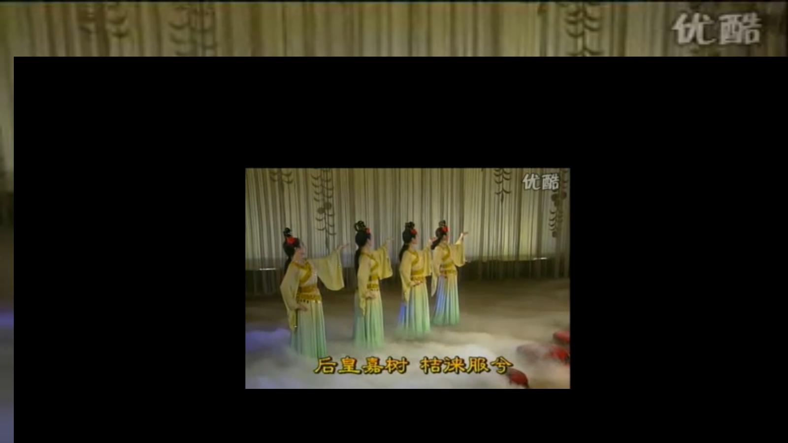 [音乐收藏](视频)古典歌舞  屈原作词  桔颂