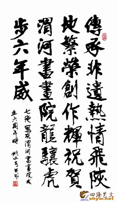 七律 写在渭河书画院成立六周年时1.jpg