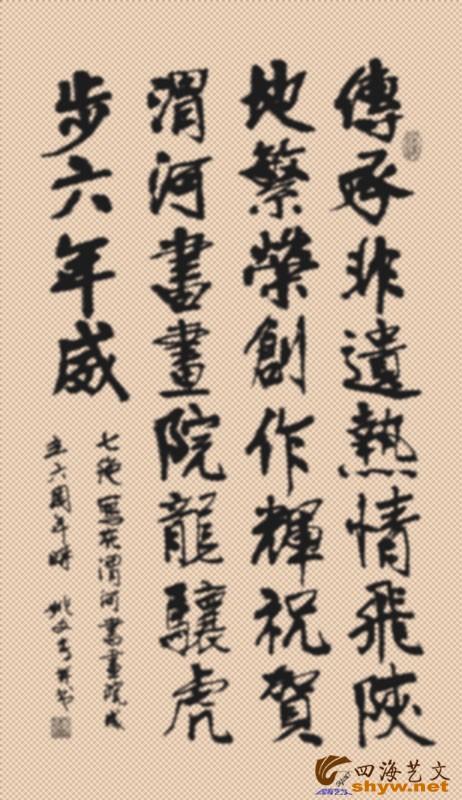七律 写在渭河书画院成立六周年时4.jpg