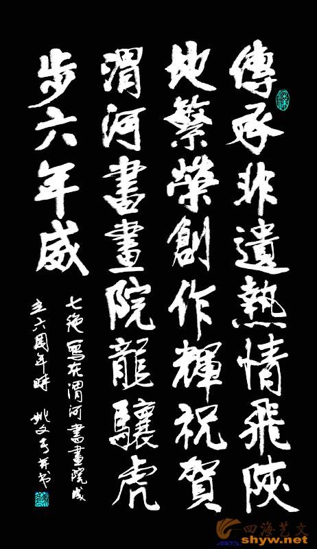 七律 写在渭河书画院成立六周年时2.jpg