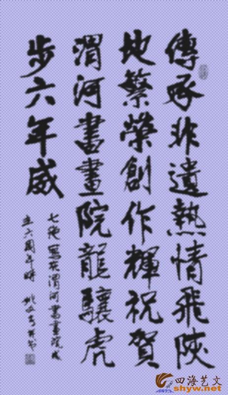 七律 写在渭河书画院成立六周年时3.jpg