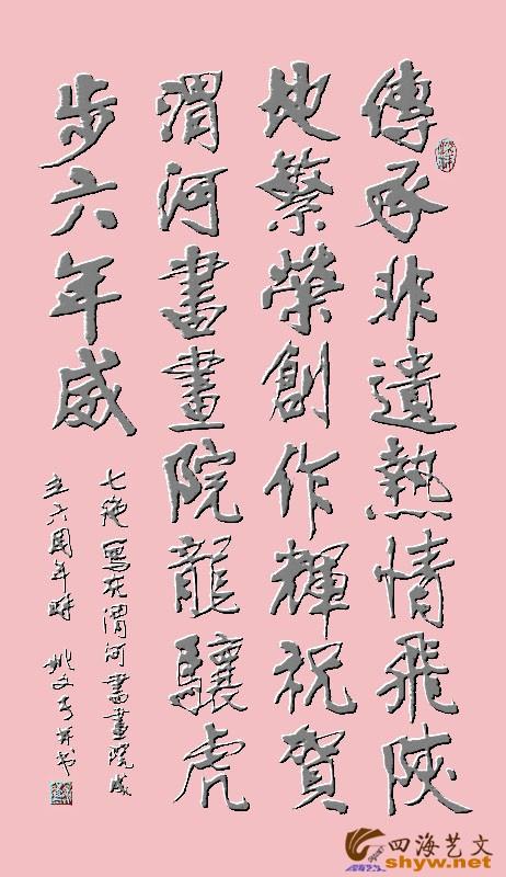 七律 写在渭河书画院成立六周年时6.jpg