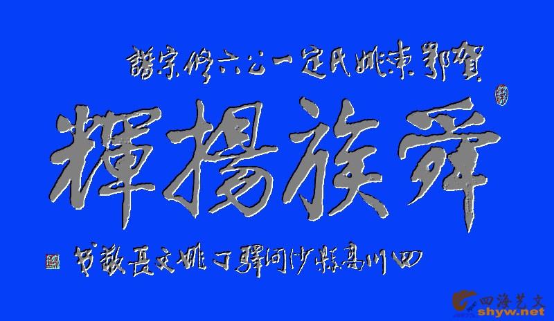 舜族扬辉5.jpg