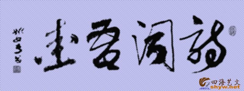 诗词吾爱3.jpg
