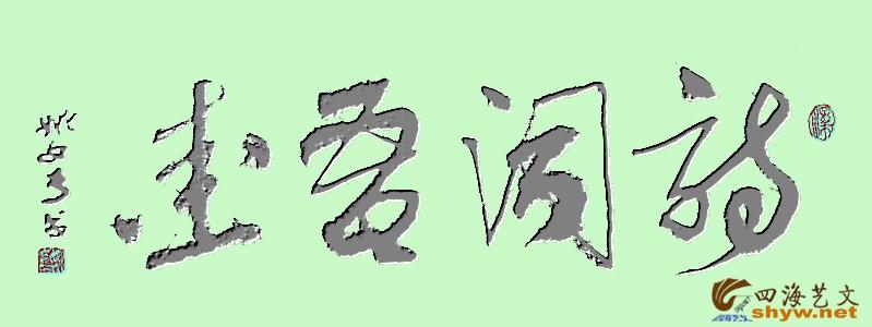 诗词吾爱5.jpg