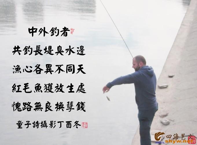 中外钓者-5.jpg