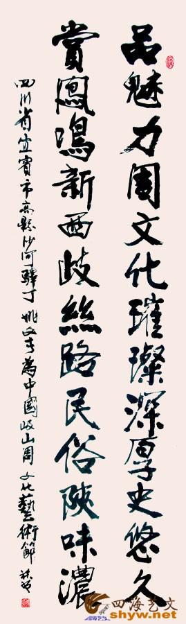 为中国歧周文化节属对1.jpg
