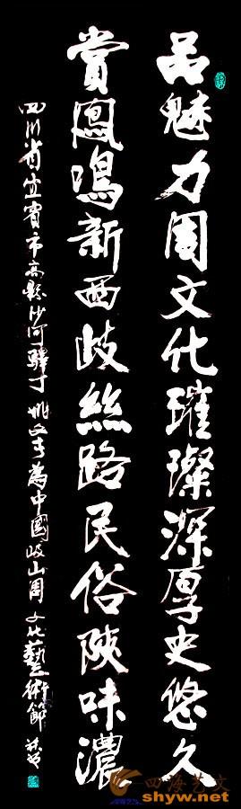 为中国歧周文化节属对2.jpg