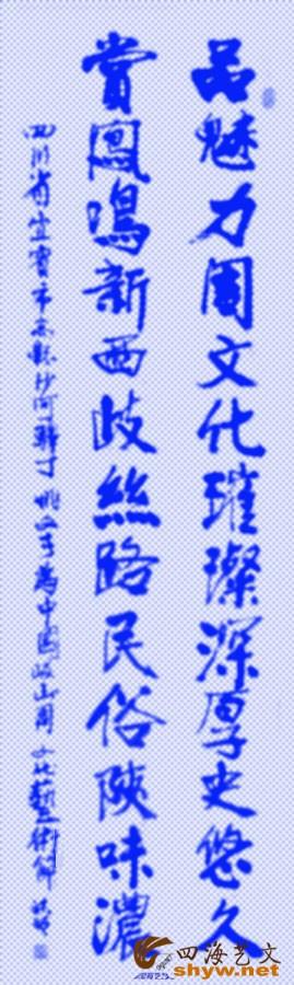 为中国歧周文化节属对3.jpg