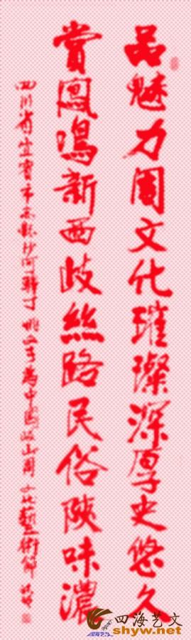 为中国歧周文化节属对4.jpg