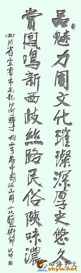 为中国歧周文化节属对5.jpg