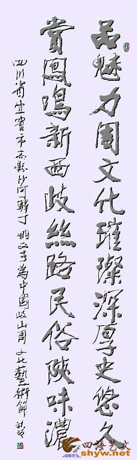 为中国歧周文化节属对6.jpg