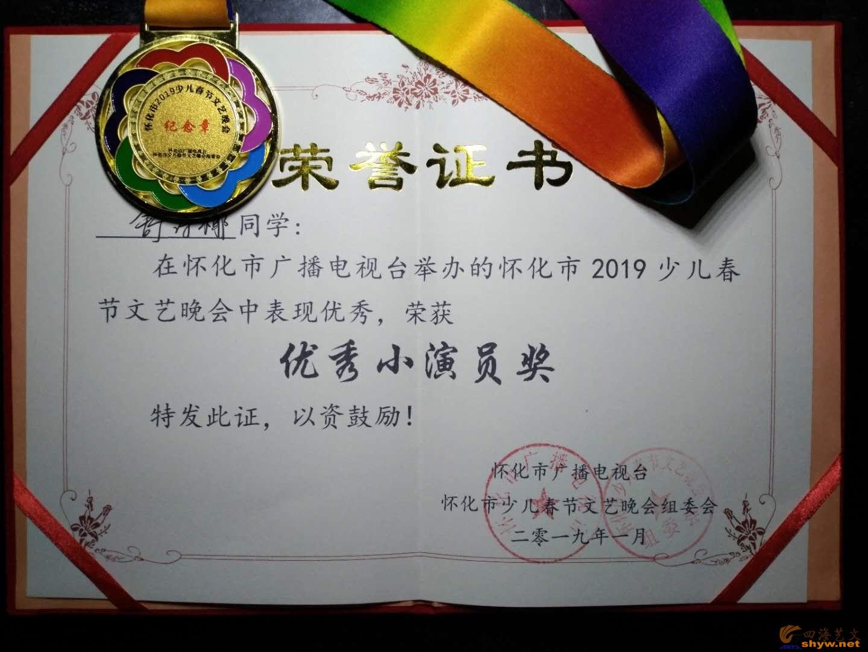 椰宝2019津味戏妞荣誉证书.jpg