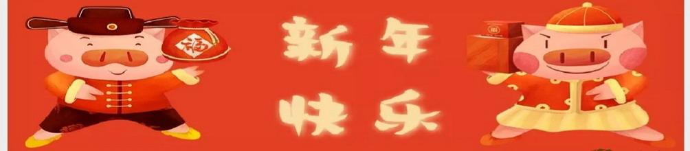 2019新年快乐.jpg