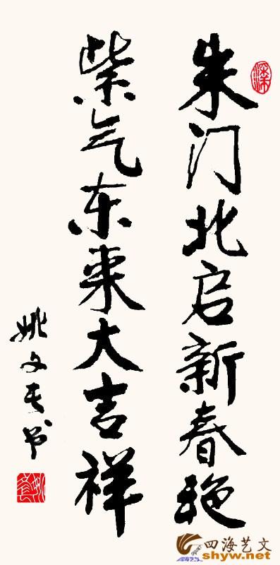 春联 新春大吉1.jpg