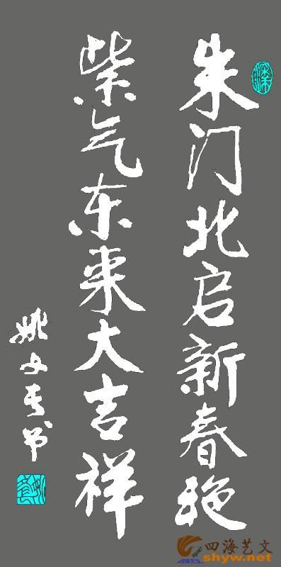 春联 新春大吉2.jpg