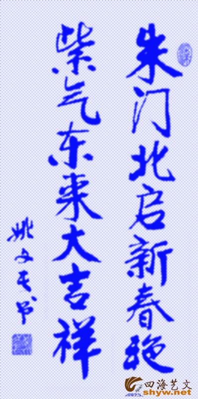 春联 新春大吉3.jpg