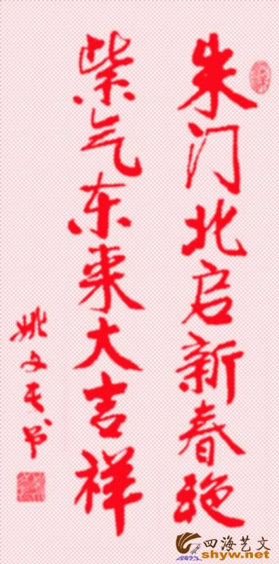 春联 新春大吉4.jpg
