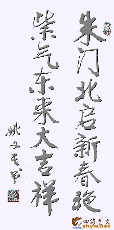 春联 新春大吉6.jpg