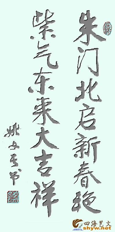 春联 新春大吉5.jpg
