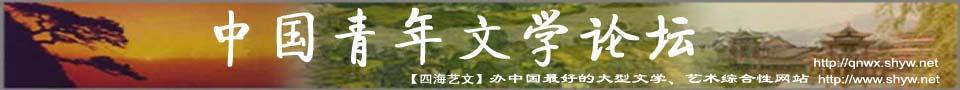 四海青年文学网http://www.qnwx.net