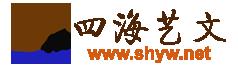 四海艺文官方网