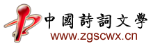 中国诗词文学论坛